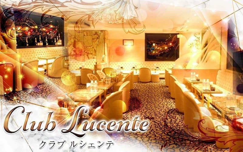 Club Lucente(ルシェンテ)