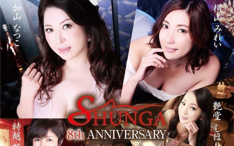 SHUNGA(シュンガ)